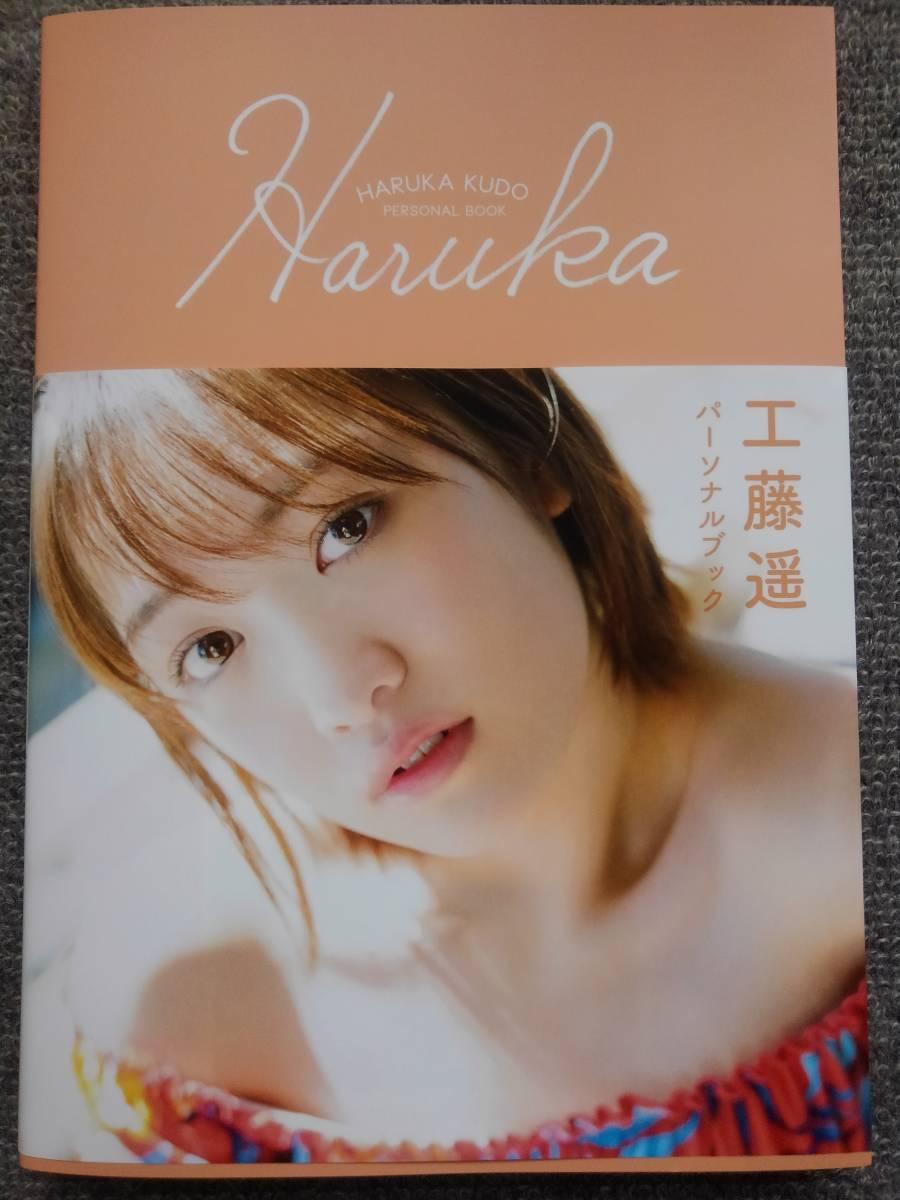 工藤遥1stパーソナルブック「Haruka」 モーニング娘。OG ルパンイエロー