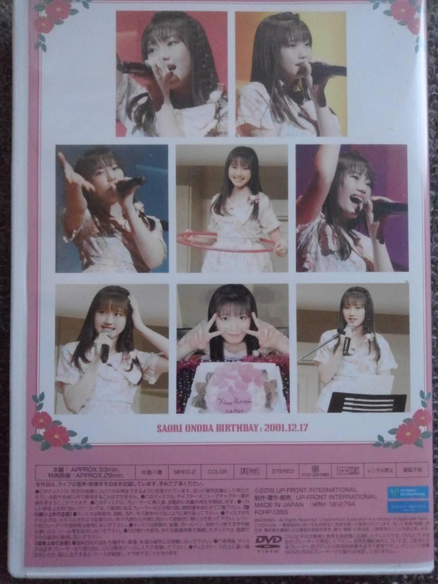 FC限定DVD つばきファクトリー小野田紗栞バースデーイベント2018 特典生写真付_画像2