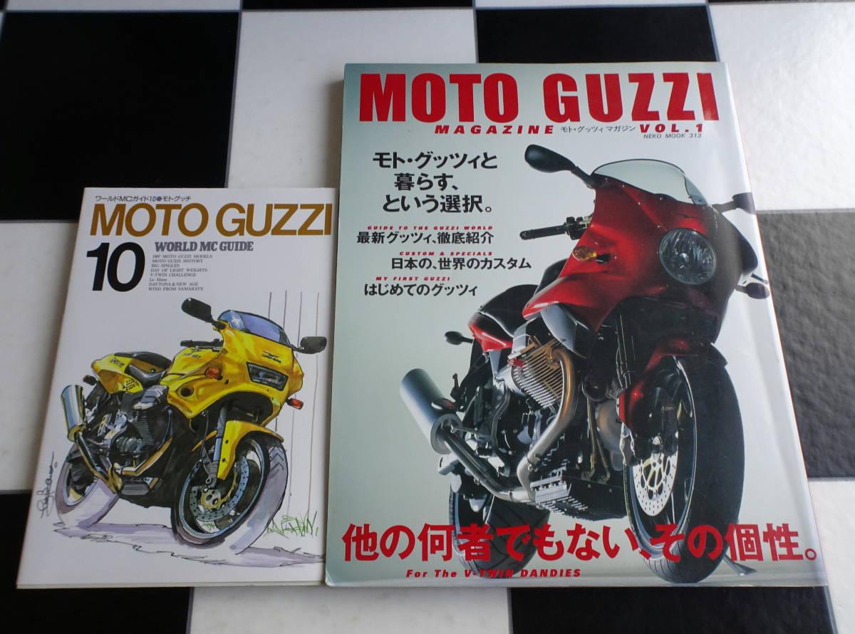 モト・グッツィマガジン Vol.1 V11 Le Mans sport 基本メンテナンス+WORLD MC GUIDE 10 MOTO GUZZI 合計2冊セット_画像1