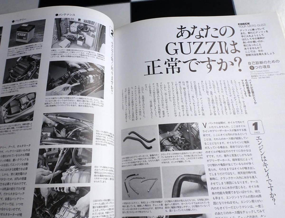 モト・グッツィマガジン Vol.1 V11 Le Mans sport 基本メンテナンス+WORLD MC GUIDE 10 MOTO GUZZI 合計2冊セット_画像3