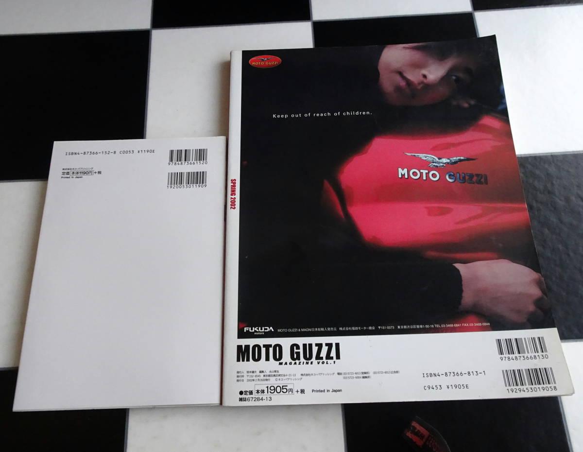 モト・グッツィマガジン Vol.1 V11 Le Mans sport 基本メンテナンス+WORLD MC GUIDE 10 MOTO GUZZI 合計2冊セット_画像9