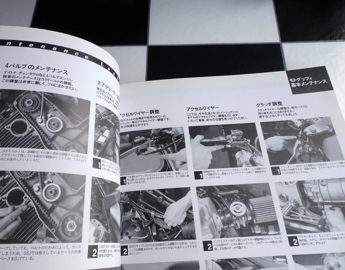 モト・グッツィマガジン Vol.1 V11 Le Mans sport 基本メンテナンス+WORLD MC GUIDE 10 MOTO GUZZI 合計2冊セット_画像7