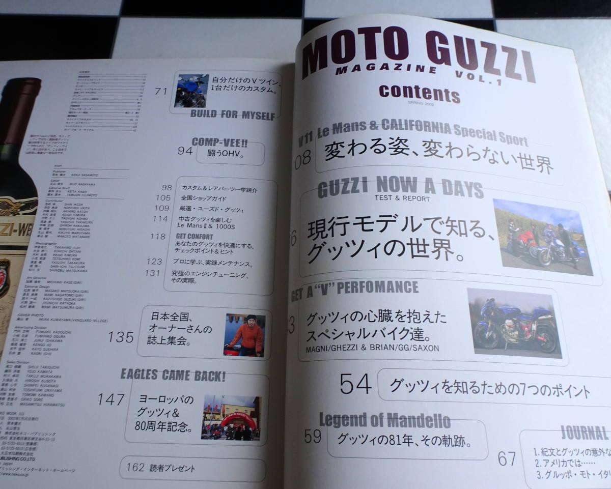 モト・グッツィマガジン Vol.1 V11 Le Mans sport 基本メンテナンス+WORLD MC GUIDE 10 MOTO GUZZI 合計2冊セット_画像2
