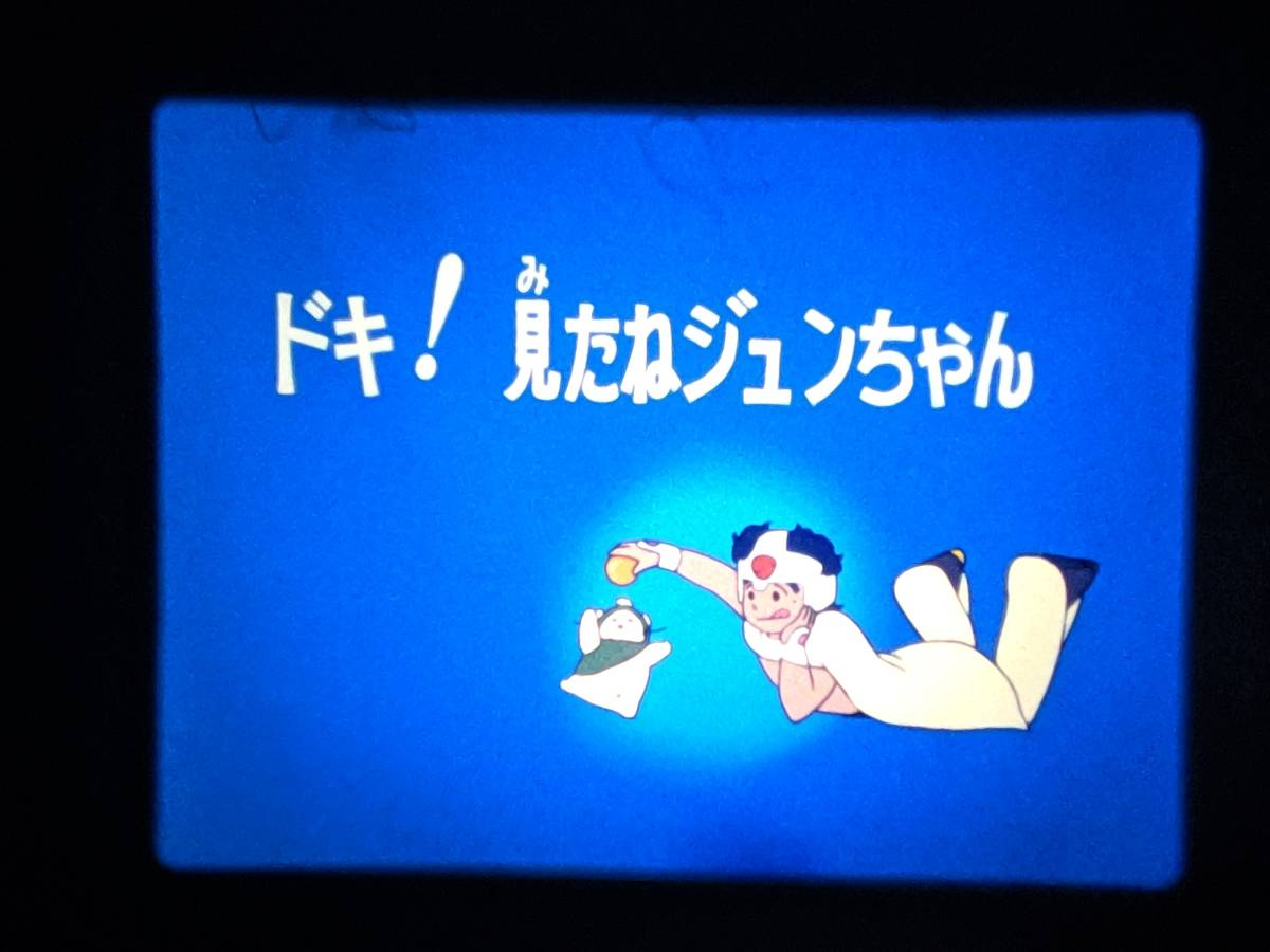 16ミリ [OKAWARI-BOY スターザンS]7話 アニメ フィルム_画像2