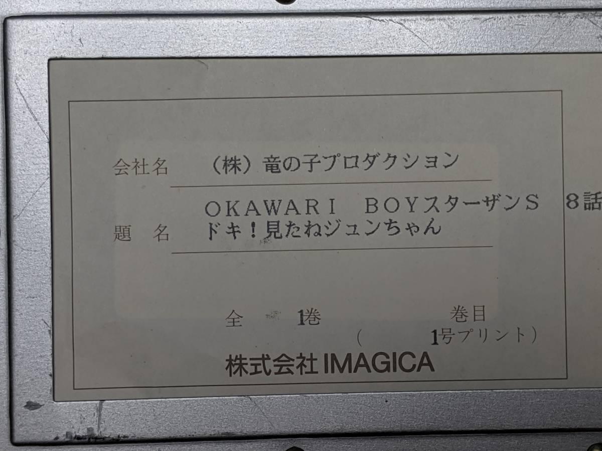 16ミリ [OKAWARI-BOY スターザンS]7話 アニメ フィルム_画像10