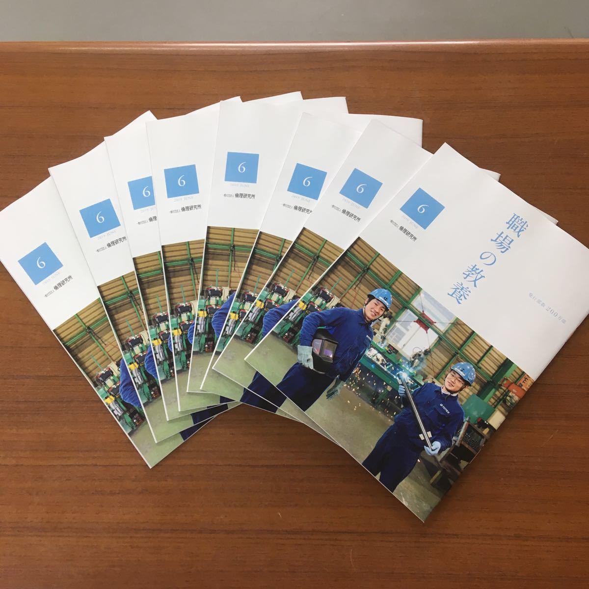 新品 開封済 職場の教養 2019年6月号 10冊 最新号 ビジネス教養 2セットまで全国一律郵送無料~クリックポスト 倫理研究所 KN19-041502