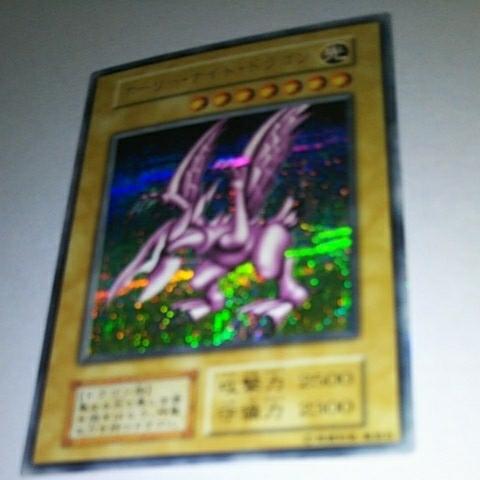 遊戯王初期:ホーリー・ナイト・ドラゴン_画像2