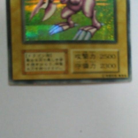 遊戯王初期:ホーリー・ナイト・ドラゴン_画像9