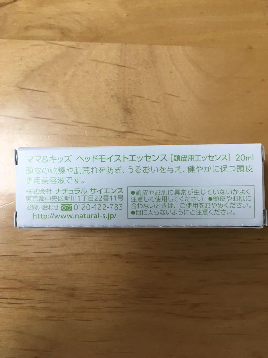 ママ&キッズ 頭皮用エッセンス_画像2
