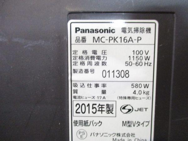 ○Panasonic パナソニック MC-PK16A-P 2015年製 紙パック式掃除機 C-51917○_画像8