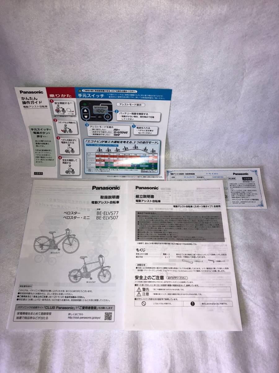 【美品・直接受渡し】電動アシスト自転車 パナソニック ベロスター BE-ELVS77_画像7