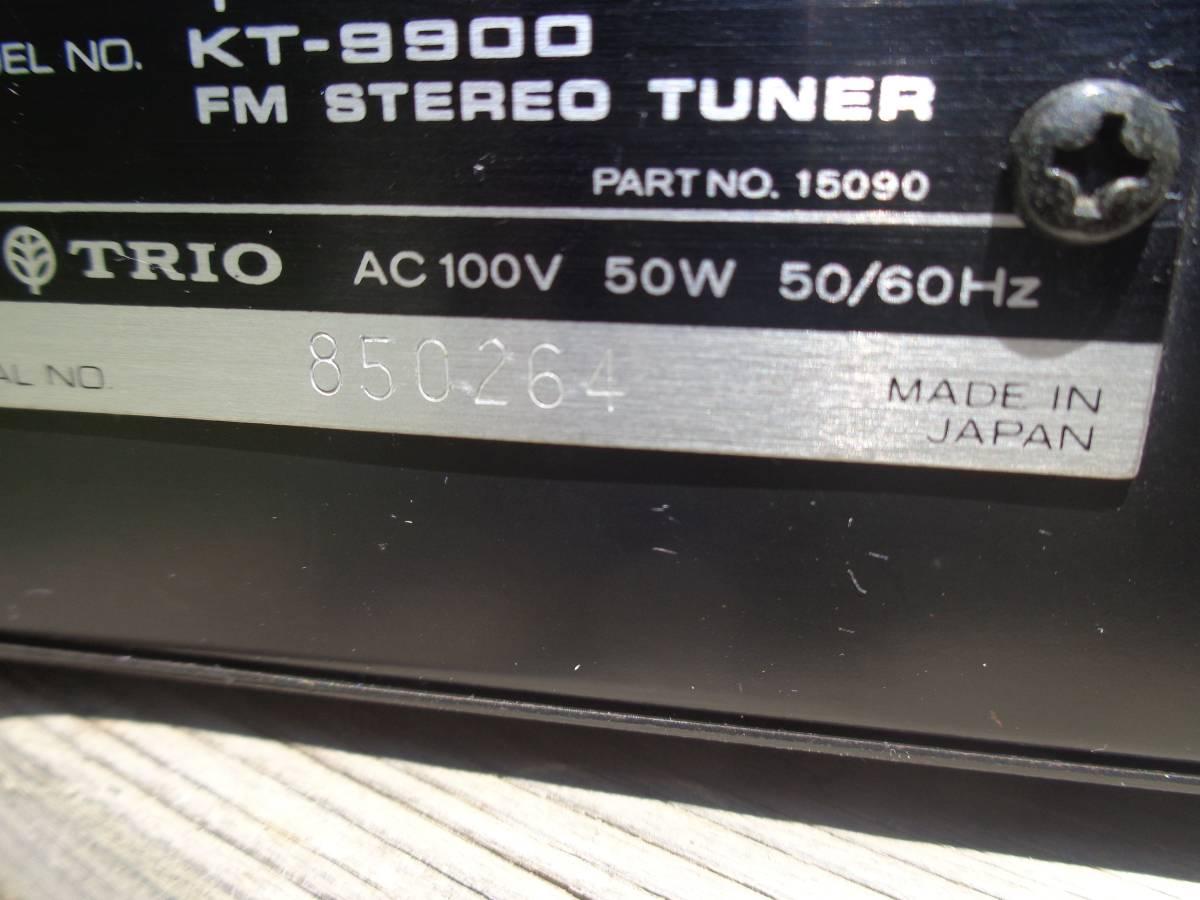 トリオ KT-9900 FM専用チューナー 動作確認品_画像7