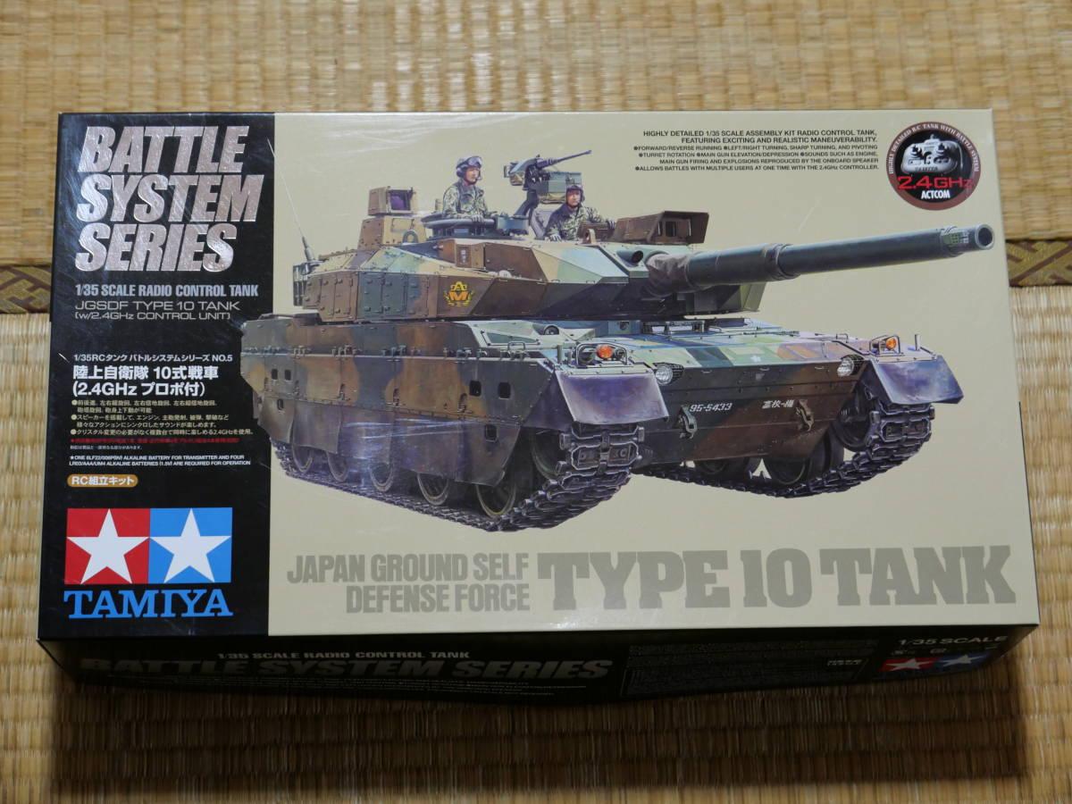 【新品】タミヤ 1/35 陸上自衛隊 10式戦車(2.4GHzプロポ付)【バトルシステムシリーズ】_画像2