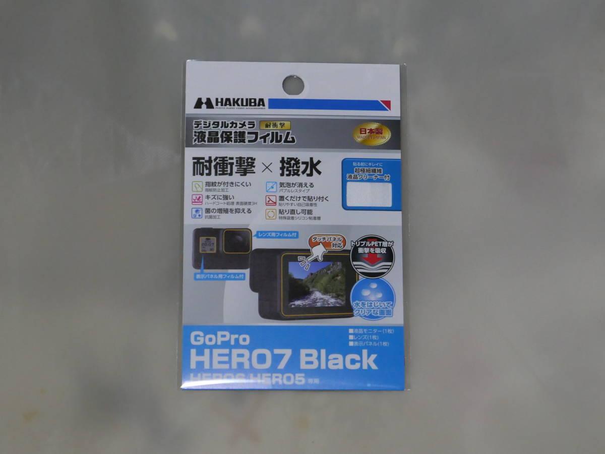 【新品】GoPro HERO7 BLACK CHDHX-701-FW ウェアラブルカメラ+デュアルバッテリーチャージャー他★国内正規品★ヨドバシ購入品_画像3