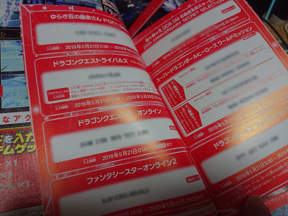 【遊戯王以外 未使用】Vジャンプ 2019年 7月号 ドラゴンクエストXオンライン Vロンヘルム ドラゴンボール ゴジータ:BR 3_画像3