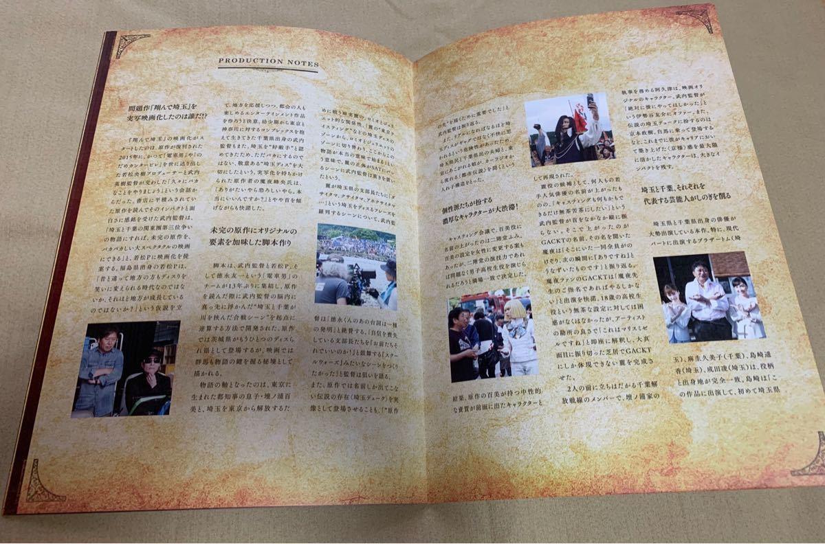 送料無料★映画『翔んで埼玉』(非売品)プレスシート_画像3