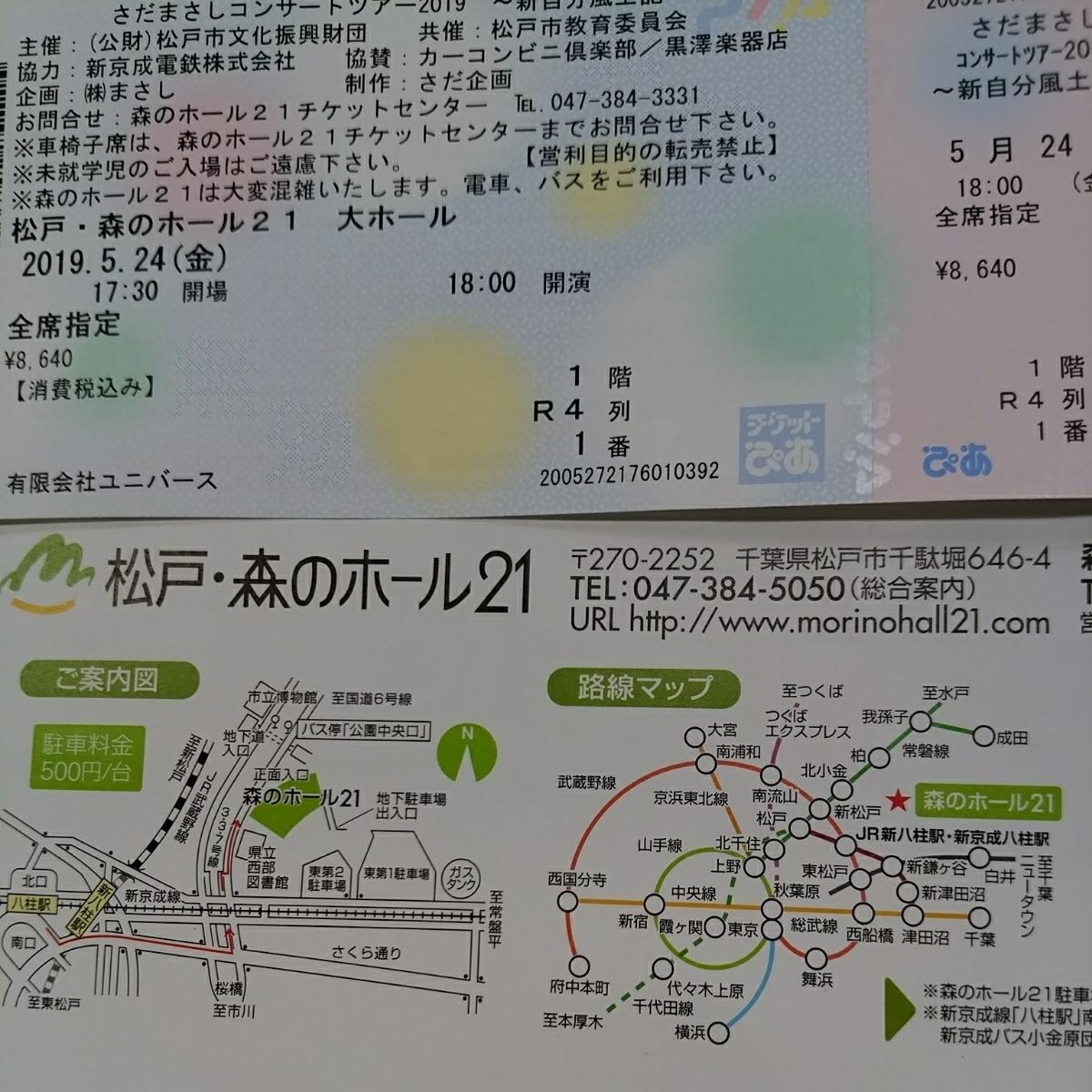 さだまさしコンサートツアー 松戸 5月24日