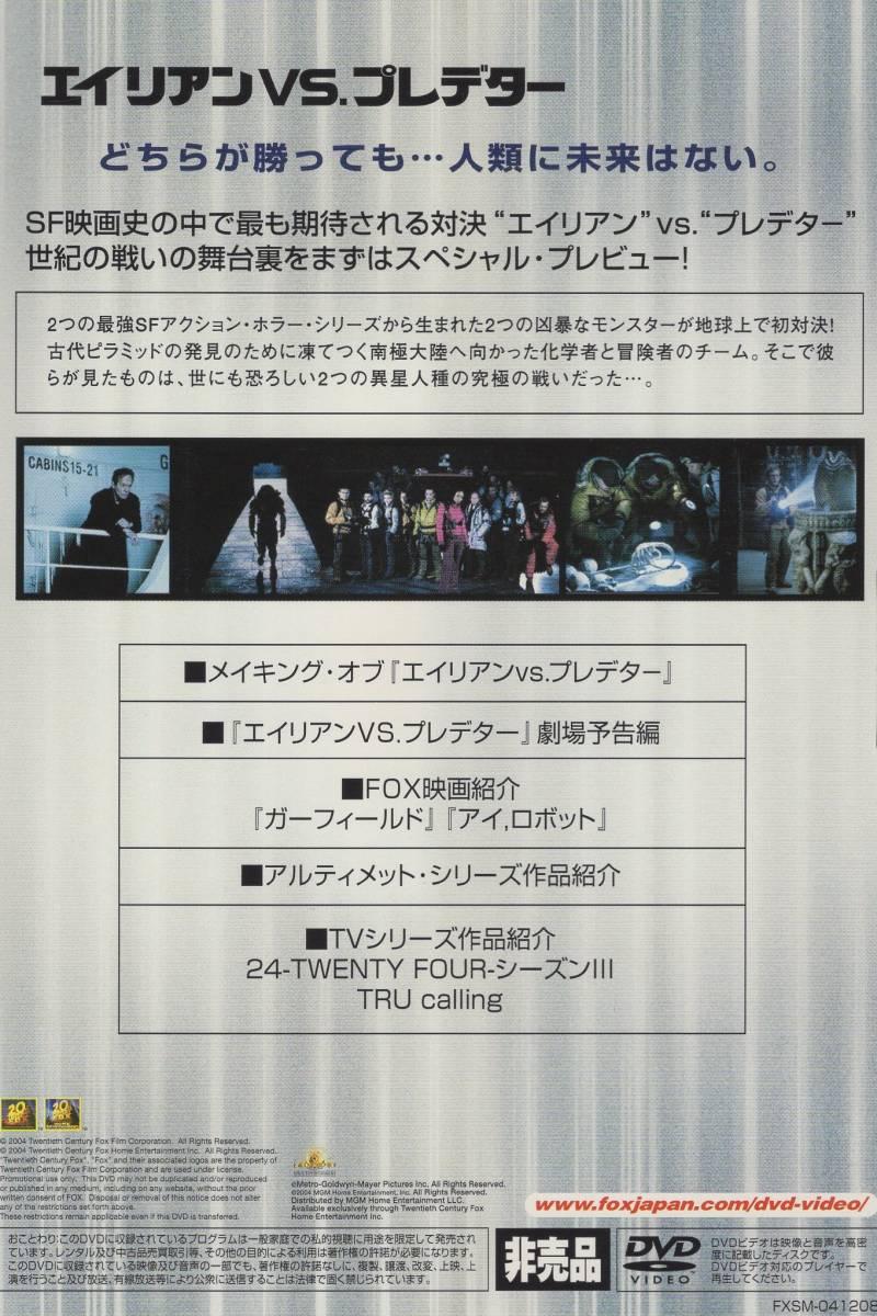 ALIEN 20th Anniversary Edition ~:エイリアン ①~④ + THE MAKING OF〝ALIEN vs.PREDATOR〟 DVD全5枚_画像10
