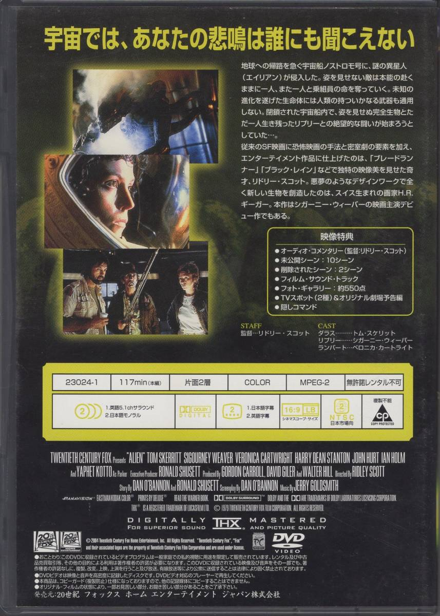 ALIEN 20th Anniversary Edition ~:エイリアン ①~④ + THE MAKING OF〝ALIEN vs.PREDATOR〟 DVD全5枚_画像2