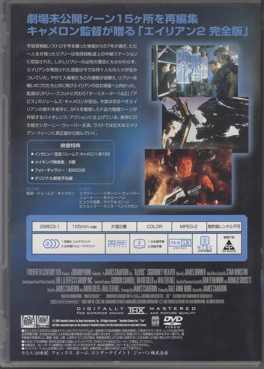 ALIEN 20th Anniversary Edition ~:エイリアン ①~④ + THE MAKING OF〝ALIEN vs.PREDATOR〟 DVD全5枚_画像4