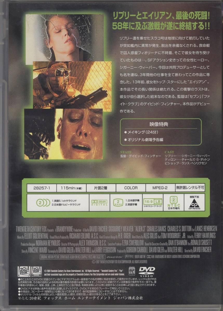 ALIEN 20th Anniversary Edition ~:エイリアン ①~④ + THE MAKING OF〝ALIEN vs.PREDATOR〟 DVD全5枚_画像6
