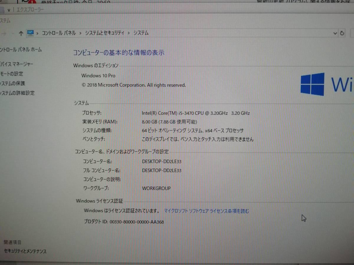 【高速PC】HP Elite 8300 Windows 10 Pro SSD換装【Intel AMT対応】_画像8