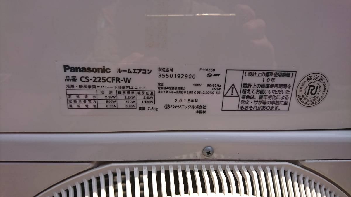 Panasonic パナソニック ~8畳 インバーター冷暖房除湿タイプ ルームエアコン CS-225CFR 2015年製 美品 引き取り歓迎_画像4