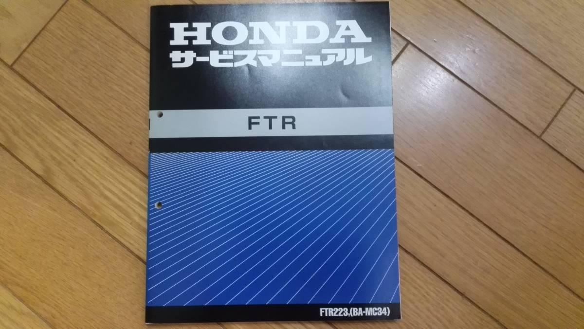 ★ホンダ・FTR・サービスマニュアル・FTR223Y[BA-MD34]★