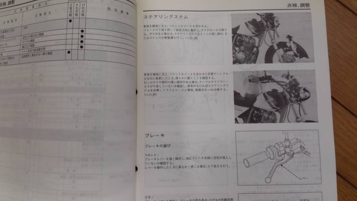 ★ホンダ・FTR・サービスマニュアル・FTR223Y[BA-MD34]★_画像2