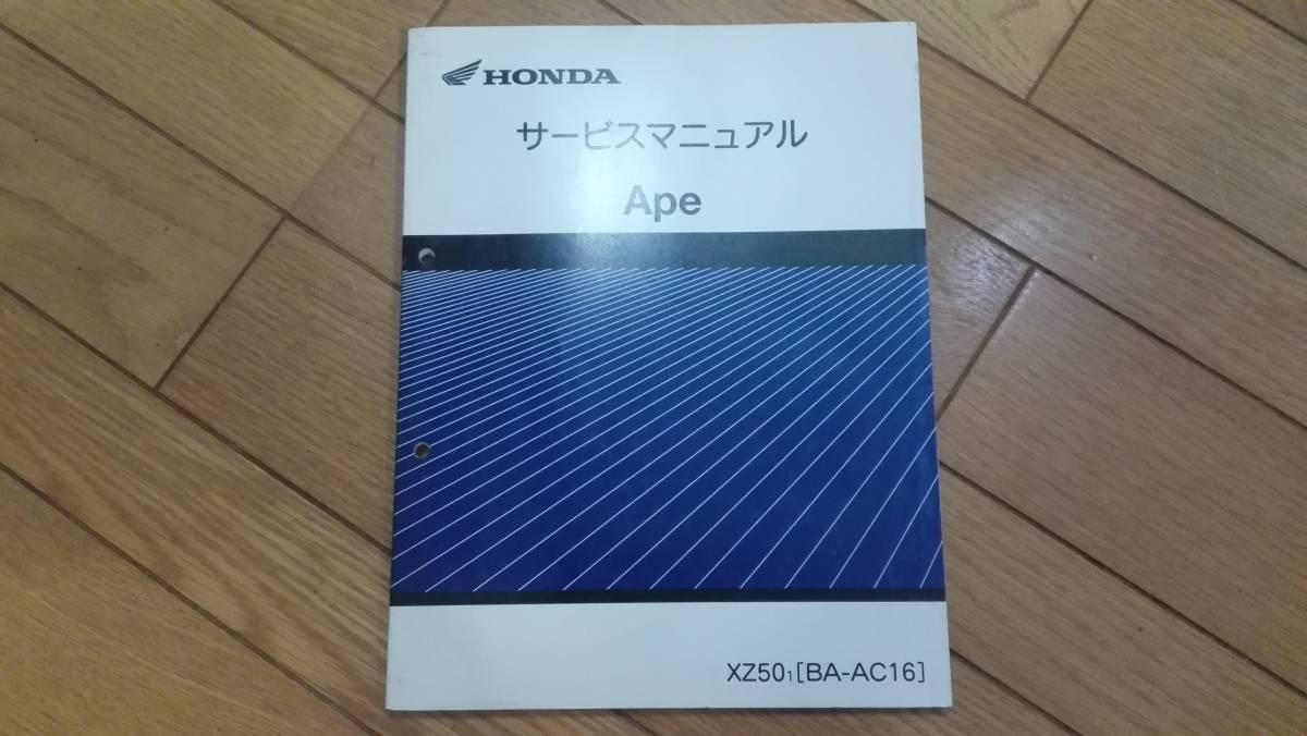 ★ホンダ・Ape・サービスマニュアル・XZ501[BA-AC16]★