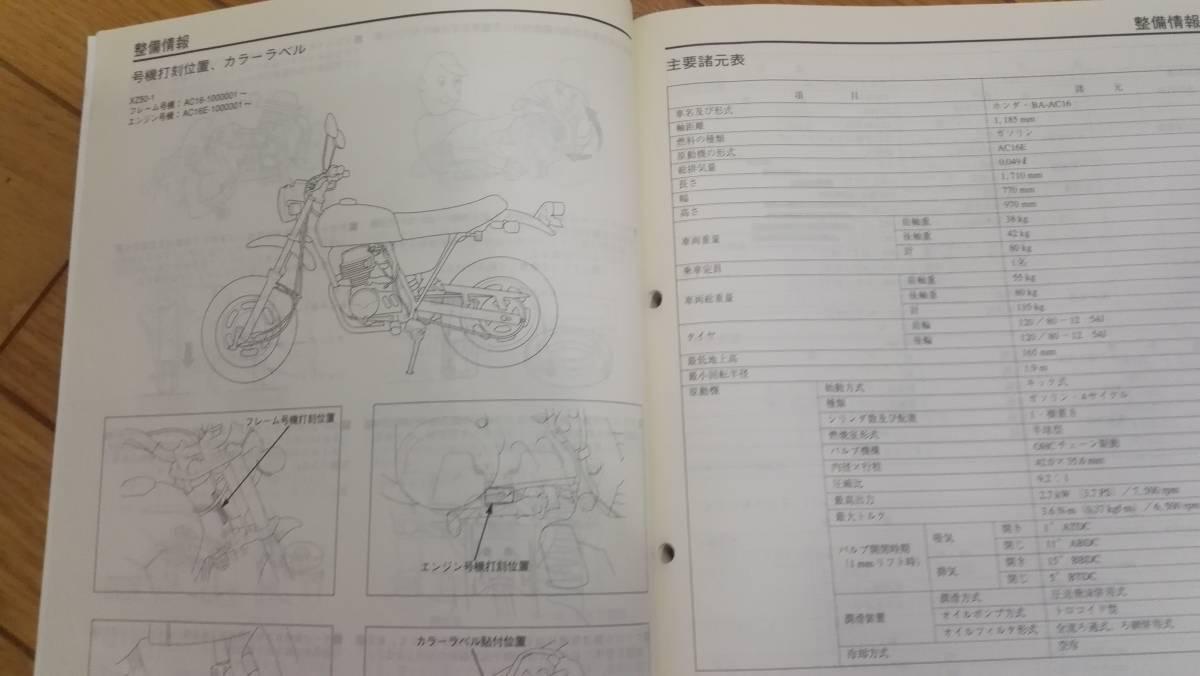 ★ホンダ・Ape・サービスマニュアル・XZ501[BA-AC16]★_画像2