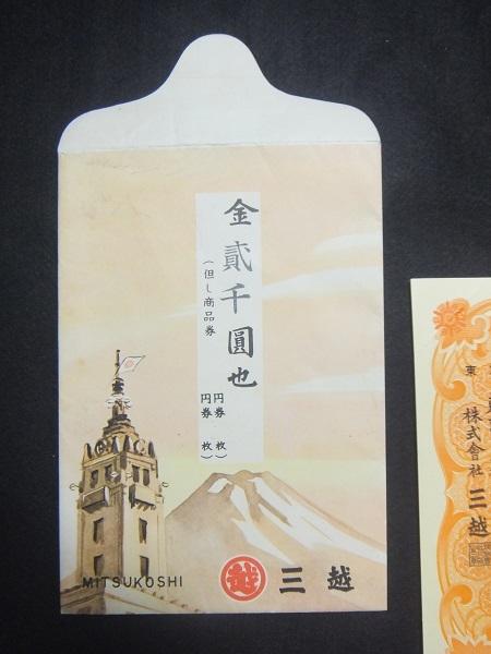 古い商品券 日本橋三越 一金五百圓也 4枚 貨幣 印刷物 金券 レトロ_画像2