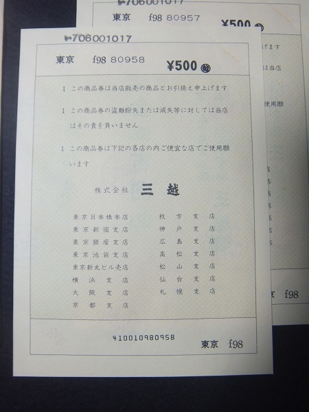 古い商品券 日本橋三越 一金五百圓也 4枚 貨幣 印刷物 金券 レトロ_画像7