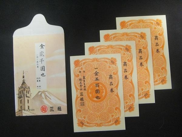 古い商品券 日本橋三越 一金五百圓也 4枚 貨幣 印刷物 金券 レトロ