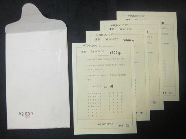 古い商品券 日本橋三越 一金五百圓也 4枚 貨幣 印刷物 金券 レトロ_画像4