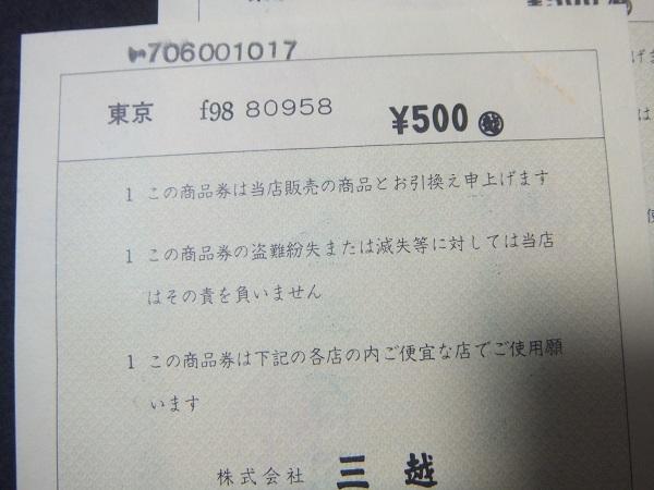 古い商品券 日本橋三越 一金五百圓也 4枚 貨幣 印刷物 金券 レトロ_画像8