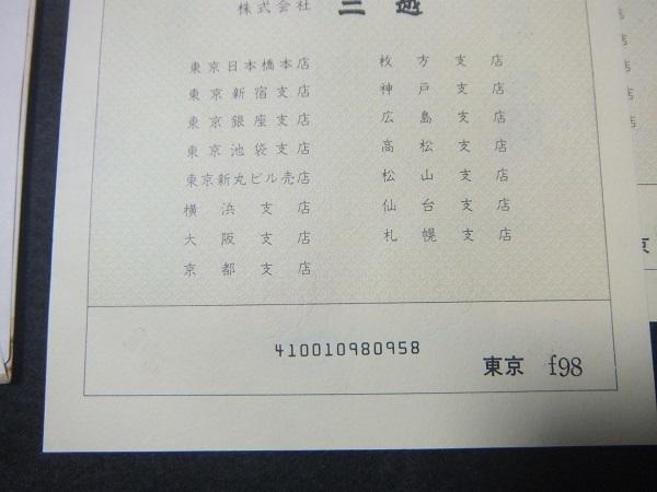 古い商品券 日本橋三越 一金五百圓也 4枚 貨幣 印刷物 金券 レトロ_画像9