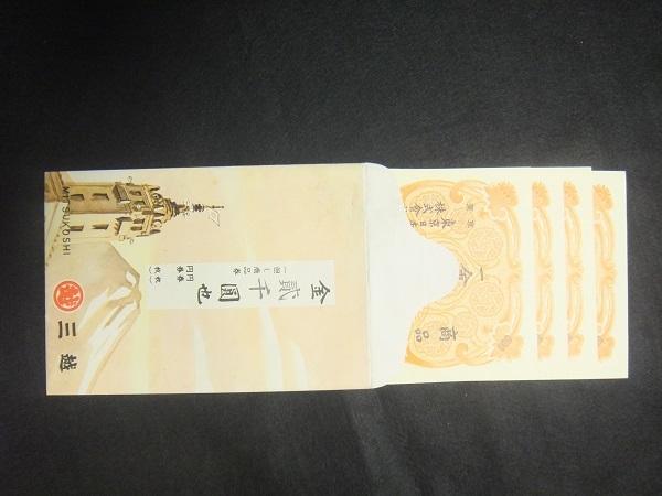 古い商品券 日本橋三越 一金五百圓也 4枚 貨幣 印刷物 金券 レトロ_画像10