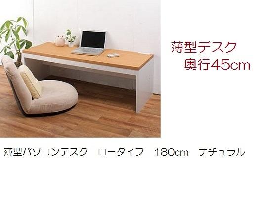 薄型パソコンローデスク幅180cm ナチュラル色/PCデスク/机/つくえ/ロータイプ_画像1