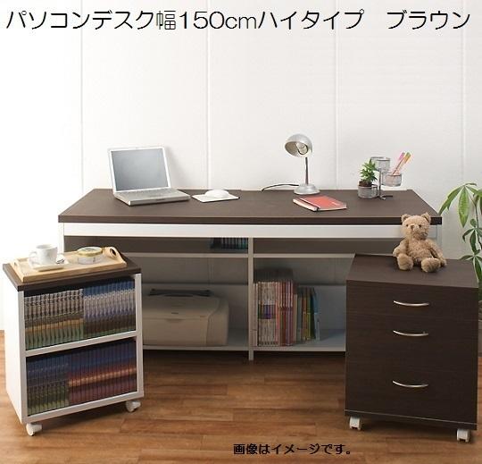パソコンデスク幅150cmハイタイプ ブラウン色/PCデスク/机/つくえ_画像1