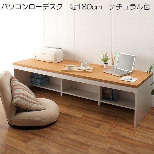 パソコンデスク幅180cmロータイプ ナチュラル色/PCデスク/机/つくえ_画像1