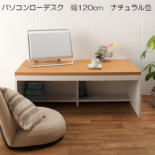 パソコンローデスク幅120cm ナチュラル色/PCデスク/机/つくえ/ロータイプ_画像1