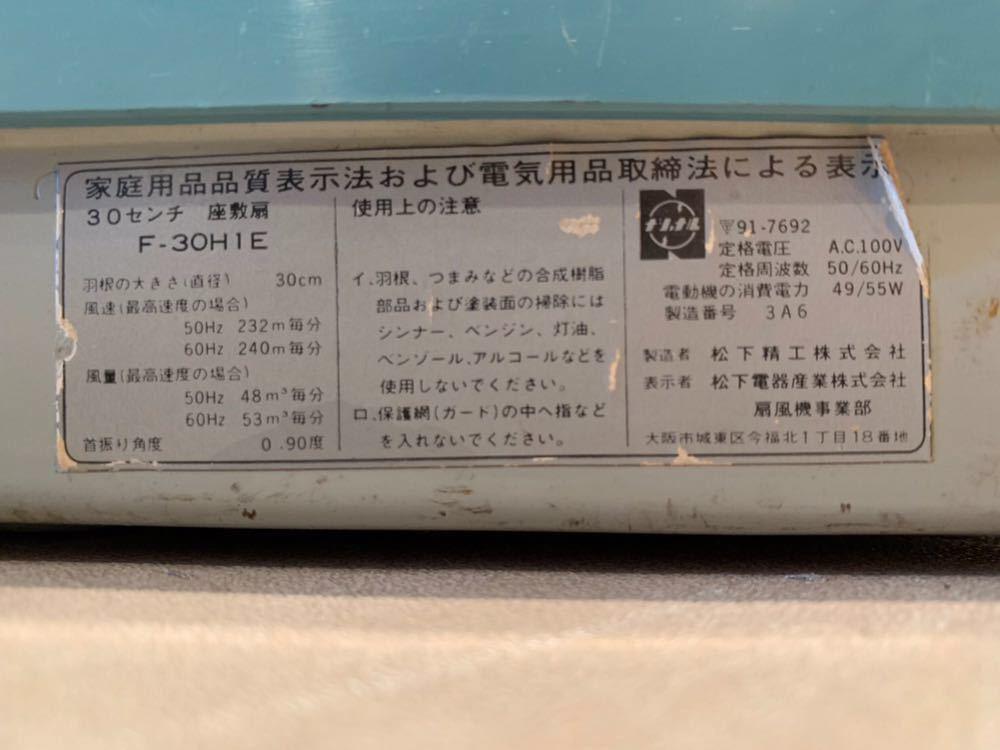 ナショナル扇風機 F-30H1E 昭和レトロ アンティーク_画像6
