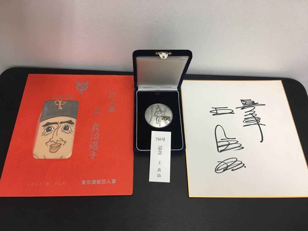 ★王貞治さん756号記念メダル・サイン色紙他おまとめ★