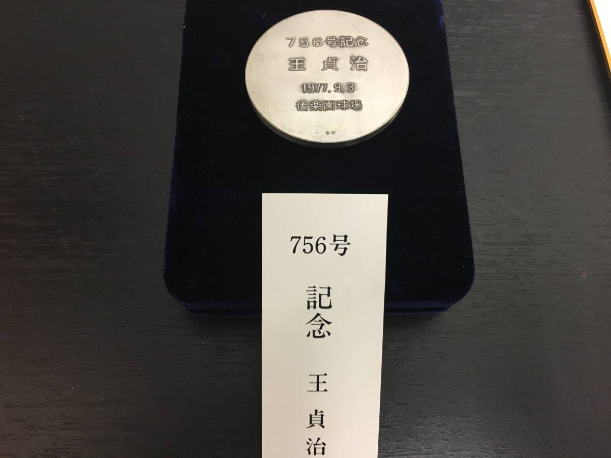 ★王貞治さん756号記念メダル・サイン色紙他おまとめ★_画像2