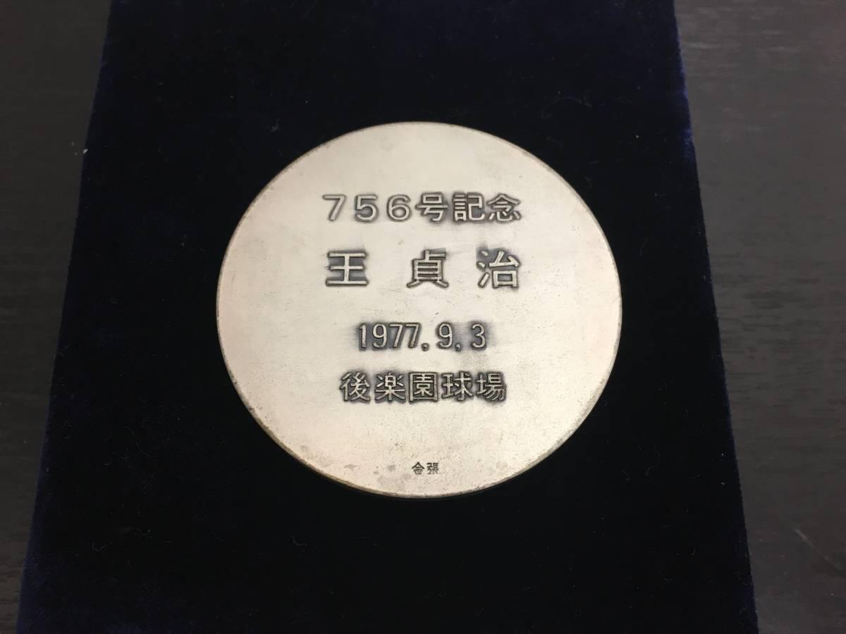 ★王貞治さん756号記念メダル・サイン色紙他おまとめ★_画像3