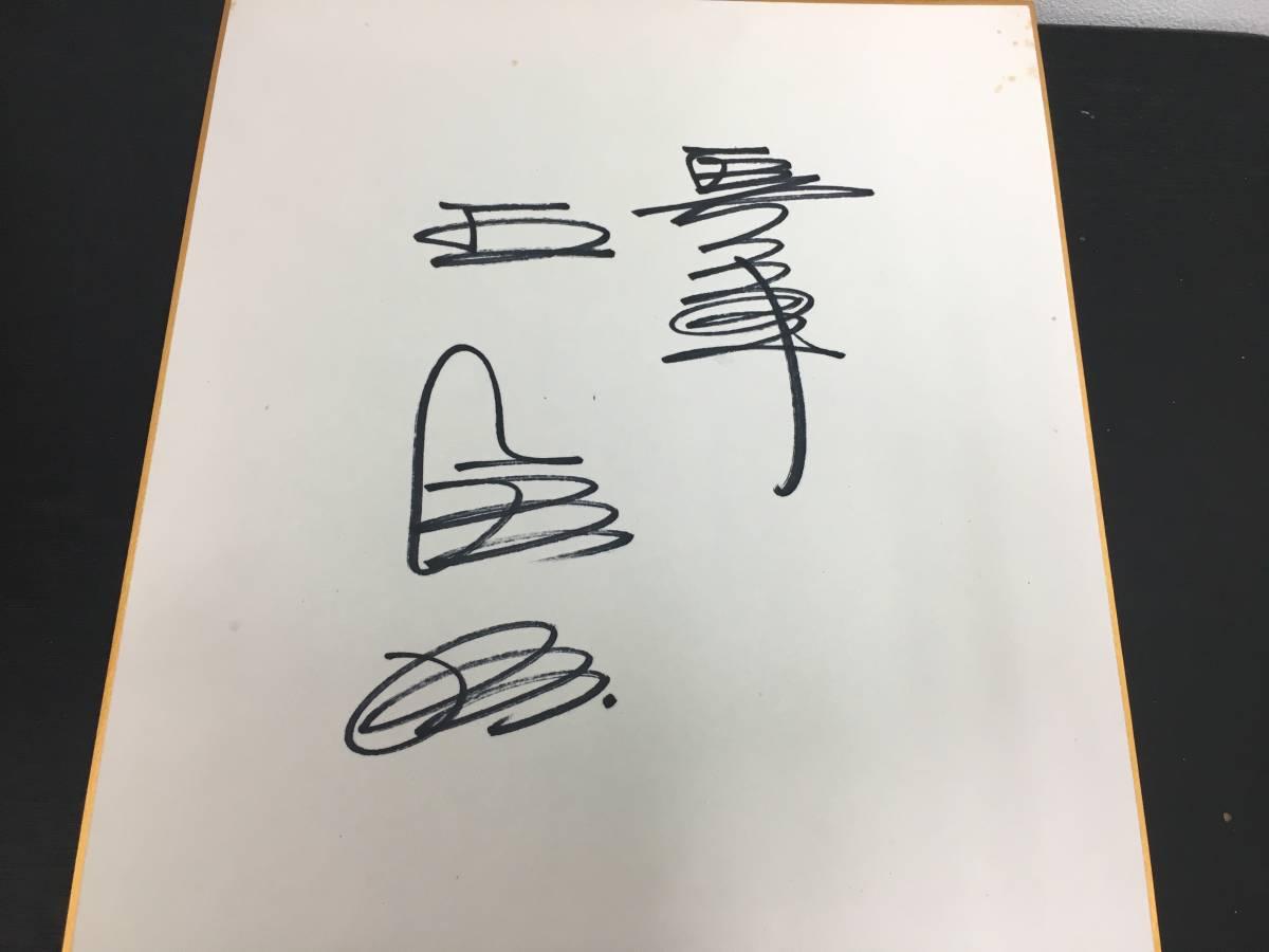 ★王貞治さん756号記念メダル・サイン色紙他おまとめ★_画像5