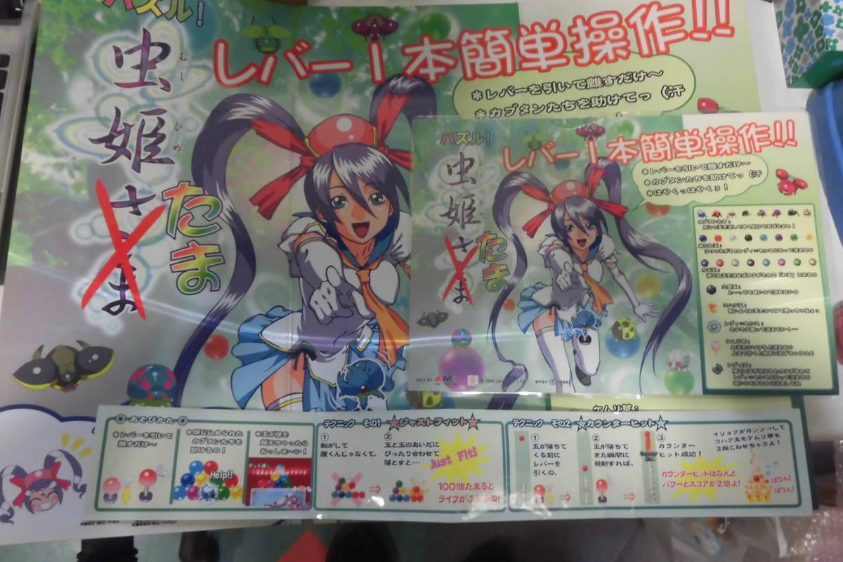 中古 CAVE 虫姫たま_画像3