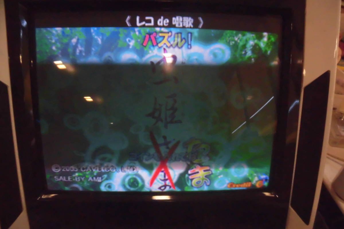 中古 CAVE 虫姫たま_画像4
