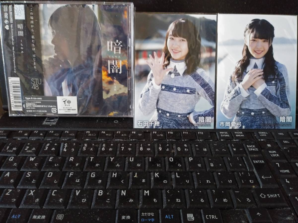 STU48 暗闇 Type A (CD+DVD) 握手券なし 帯あり 生写真2枚あり